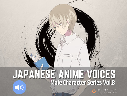 Japanese Anime Voices:Male Character Series Vol.8