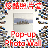 Pop-up Photo Wall