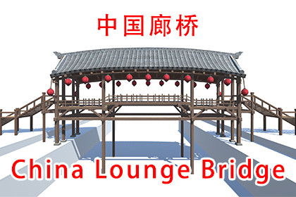China Lounge Bridge