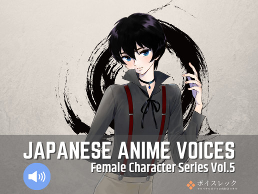 Japanese Anime Voices:Female Character Series Vol.5