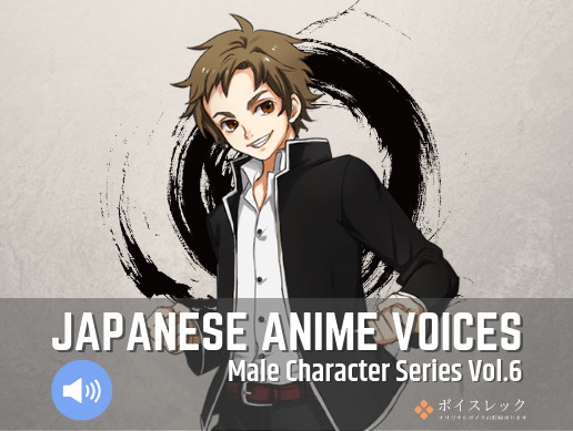 Japanese Anime Voices:Male Character Series Vol.6